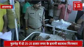 Action में UP Police, 25 हजार रुपए के 2...