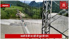 भारत-नेपाल सीमा पर झूला पुल का...
