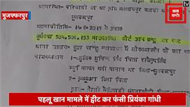 Pehlu Khan Lynching Case: Muzaffarpur...