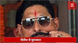 बाहुबली अनंत सिंह के घर कुर्की जब्ती,...