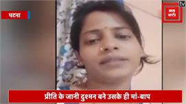 # Viral video:  बेटी ने की #Inter caste...