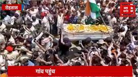 शहीद जवान रवि रंजन की अंतिम यात्रा में...