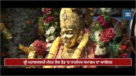 Shri Mahalaxmi ਮੰਦਰ 'ਚ ਧਾਰਮਿਕ ਸਮਾਗਮ ਦਾ...