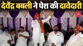 कांग्रेस नेता देवेंद्र सिंह बबली ने...
