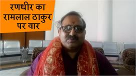 नयना देवी जनमंच विवाद मामला: रणधीर...