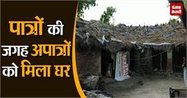 PM आवास योजना को लगाया जा रहा पलीता,...
