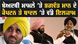 Captain और Badal एक बार फिर Bhagwant...