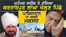 Mohammad Sadiq से सुनिए  Kartarpur...