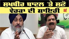 Akali Dal-BJP गठबंधन पर  Verka के...