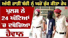 Police ने घंटों में पकड़ा बच्ची से Rape...