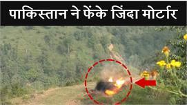 पाकिस्तान ने फेंके जिंदा मोर्टार, देखिए...