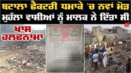 Batala Blast : देखिये Factory मालिक का...