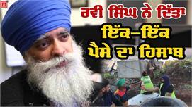 हिसाब मांगने वालों को Ravi Singh का...
