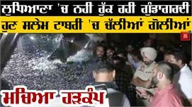 Ludhiana: छावनी मुहल्ले के बाद अब स्लेम...