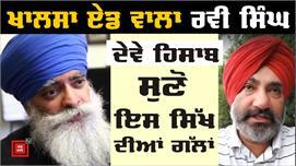 Ravi Singh से हिसाब मांगने वालों को इस...
