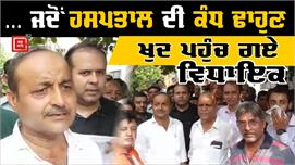 Jalandhar नामी Hospital ने बनाई अवैध...