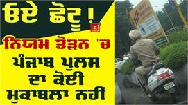 Punjab Poilice Cop ਦਾ ਵੀ ਕੱਟ ਗਿਆ 10...