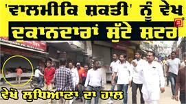जानिए क्यों बंद है Punjab, किन बातों से...