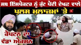 Amritsar में पिटने वाली Police पर...