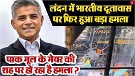 लंदन में भारतीय दूतावास पर फिर हुआ बड़ा...