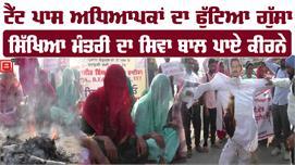 Sangrur की सड़कों पर बेरोज़गार teachers...
