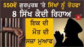 Indian Govt का सिखों को तोहफा, 8 Sikh...