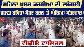 महिला पुलिस कर्मियों की दबंगई का Video...