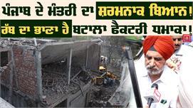 ਮੰਤਰੀ Tript Rajinder Bajwa ਦਾ...