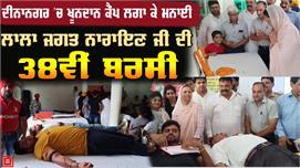 Lala Jagat Narayan ਜੀ ਨੂੰ Blood Camp...