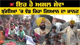 Sikh ਦੀ ਸੋਚ ਨੂੰ ਸਲਾਮ, Slum Area ਦੇ...
