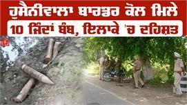 Breaking: फ़िरोज़पुर हुसैनीवाला बार्डर के...