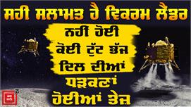 Chandryan-2: Vikram Lander 'ਤੇ ISRO ਨੇ...