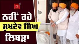 पंजाब के Ex. MP Sukhdev Singh Libra का...