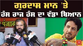 Gurdas Maan और Punjabi बोली पर देखिए...