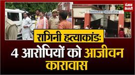 रागिनी हत्याकांड: कोर्ट का बड़ा फैसला,...