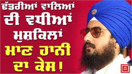 Ranjit Singh Dhadrian wale ਖਿਲਾਫ ਮਾਣ...