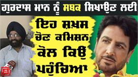 Gurdas Mann ਖਿਲਾਫ Election Commission...