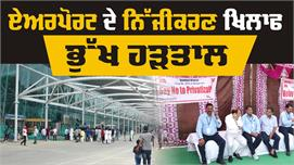 Airport Privatization ਖਿਲਾਫ ਮੁਲਾਜ਼ਮਾਂ...