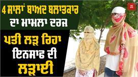 Amritsar Bulletin : ਬਲਾਤਕਾਰ ਪੀੜਤ ਪਤਨੀ...