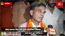 BJP MP सत्यपाल सिंह ने बोला सपा पर...