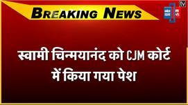 स्वामी चिन्मयानंद को CJM कोर्ट में किया...