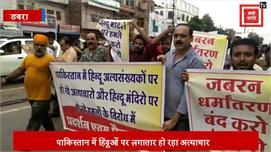 सिंधी लड़की की हत्या के विरोध में...