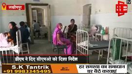 लखीमपुर में बुखार का कहर: 80 बच्चे हुए...
