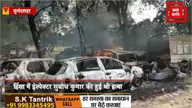 बुलंदशहर हिंसा: मुख्य आरोपी योगेश राज...