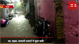 पटना में बारिश से बुराहाल, हर तरफ...
