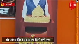 69 साल के हुए प्रधानमंत्री नरेंद्र...