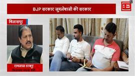 रामलाल ठाकुर ने BJP को लिए आड़े हाथ,...