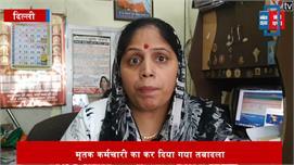 दिल्ली : रिटायरमेंट और मौत के बाद भी...