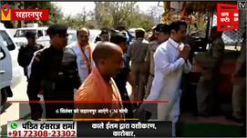6 सितंबर को सहारनपुर आएंगे CM Yogi,...