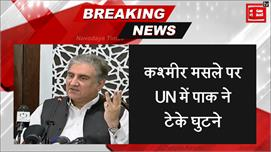 Pak foreign minister Shah Mahmood...